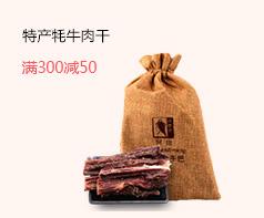 特产牦牛肉干