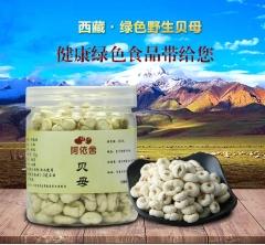 阿依舍西藏林芝高原特產野生藏貝母非川貝50g/罐免費打粉 野生貝母 500克