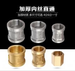 全铜加厚4分6分1寸内丝直接管对接转接头