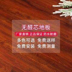 嘉宝莉木地板强化复合地板家装家用耐磨防水8392 1219*199.5*12 8396