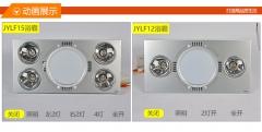 欧普照明LED照明浴霸取暖换气三合一多功能集成吊顶浴霸